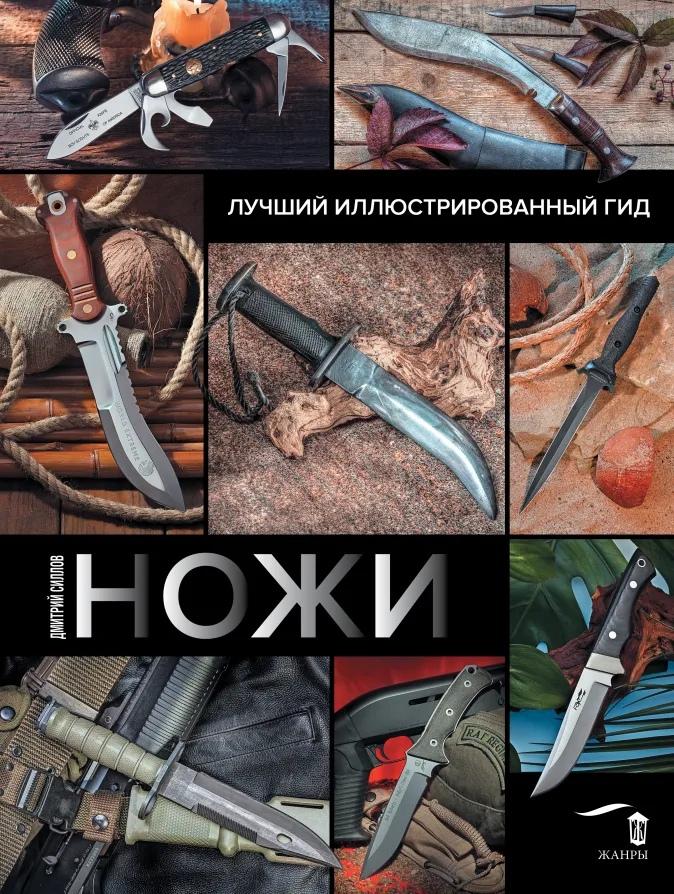 Ножи. Лучший иллюстрированный гид