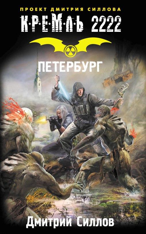 Кремль 2222. Петербург