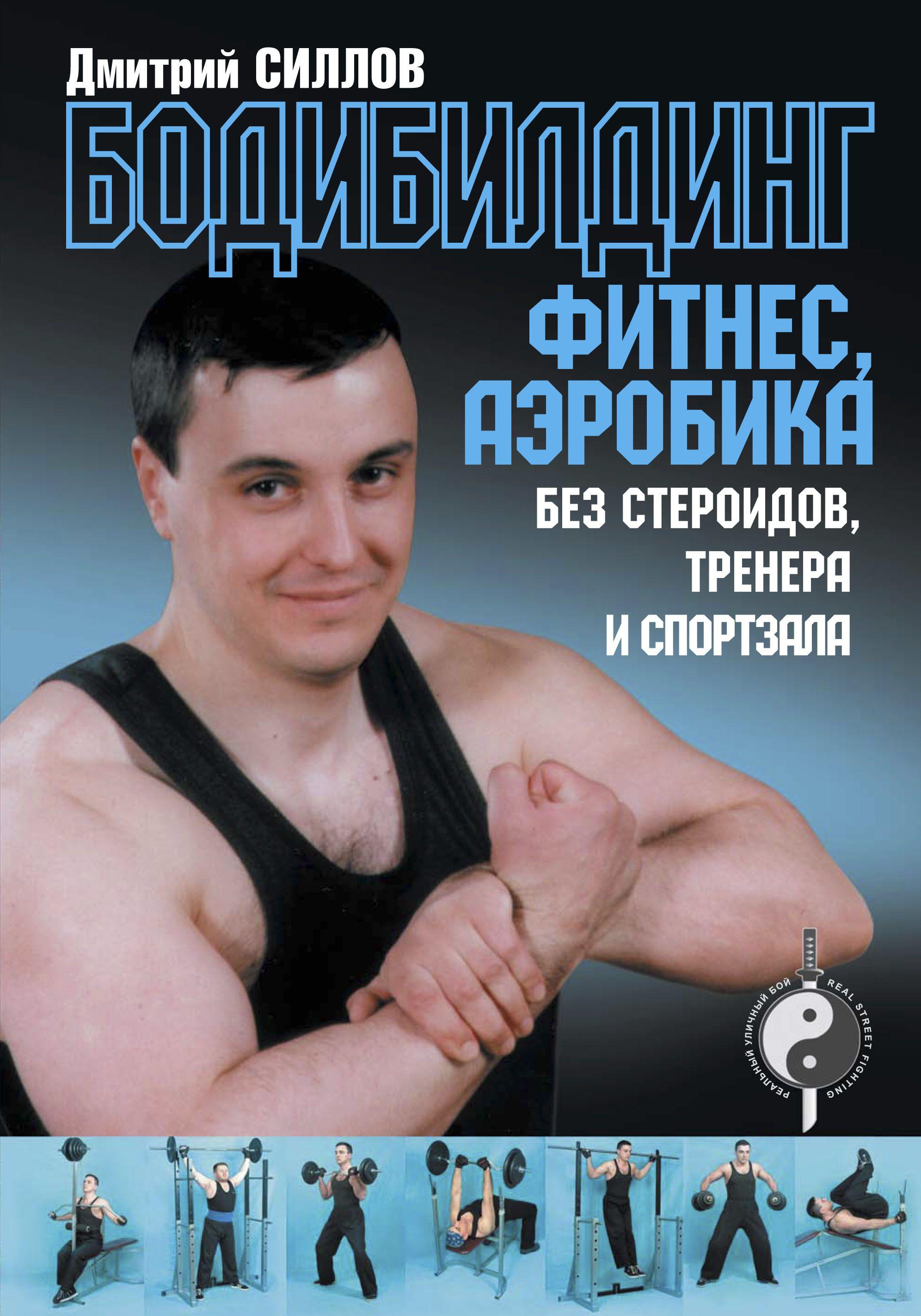 Дмитрий Силлов с 1993 года работает инструктором по рукопашному бою и бодибилдингу