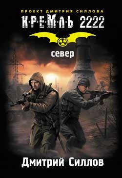 Кремль 2222. Север